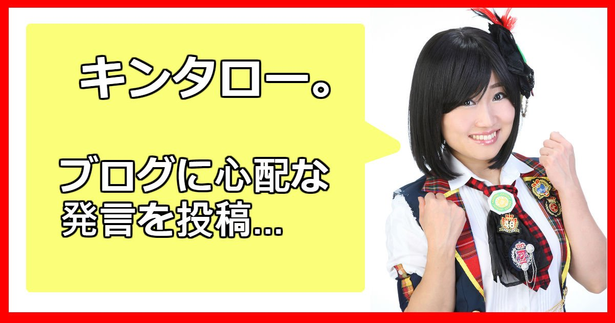 kintaro.jpg?resize=1200,630 - キンタロー。のブログ発言にファンから心配の声が