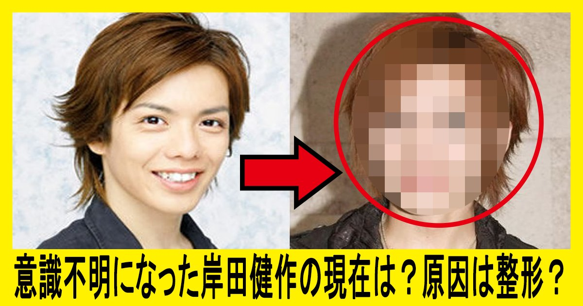 kisidakensaku seikei th.png?resize=1200,630 - 病気で意識不明になった岸田健作の現在は?病気の原因は整形?