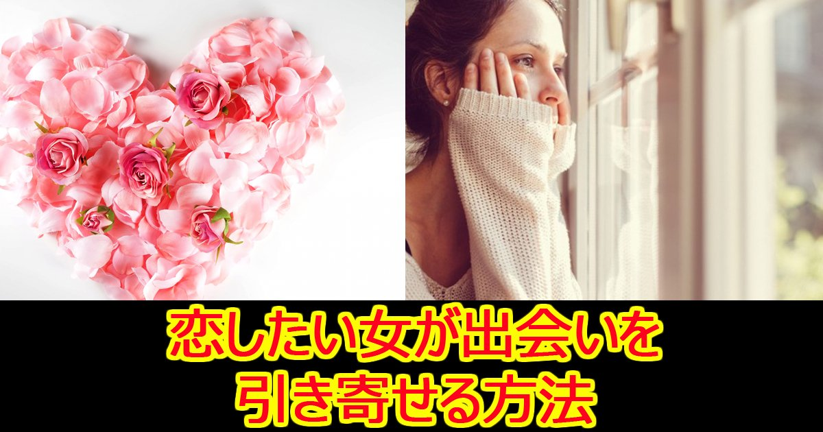 koishitaionna.jpg?resize=648,365 - 「恋したい女」が出会いを引き寄せる方法5つ