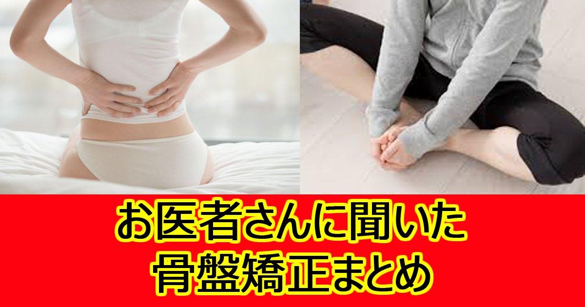kotubankyousei.jpg?resize=300,169 - 【お医者さんに聞いた】骨盤がゆがむ原因は?自宅でできる骨盤矯正とおすすめグッズ