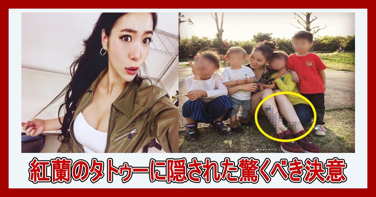 kuran tatto imi th - [写真あり] 草刈正雄の長女紅蘭! 彼女のすごいタトゥーに隠された驚くべき決意