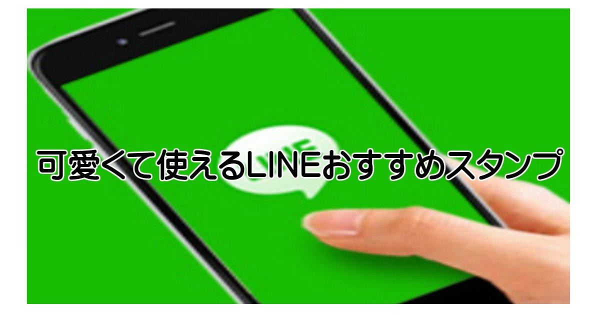 line - 女子力アップ!可愛くて使えるLINEスタンプのおすすめまとめ!