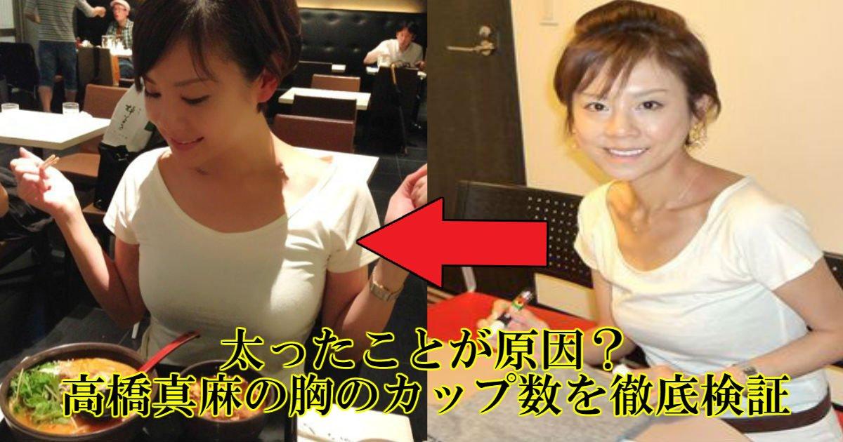 maasa - 太ったことが原因?アナウンサー高橋真麻の胸のサイズを徹底調査!