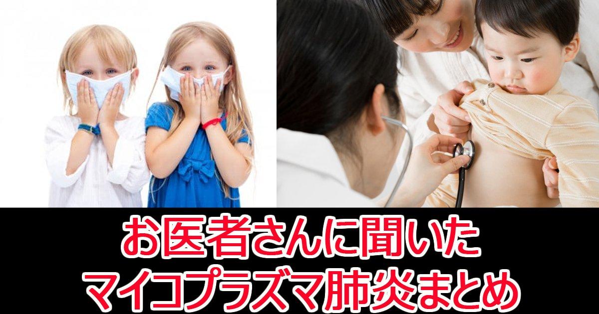 maikopurazuma.jpg?resize=1200,630 - 【お医者さんに聞いた】マイコプラズマ肺炎に関する5つの質問