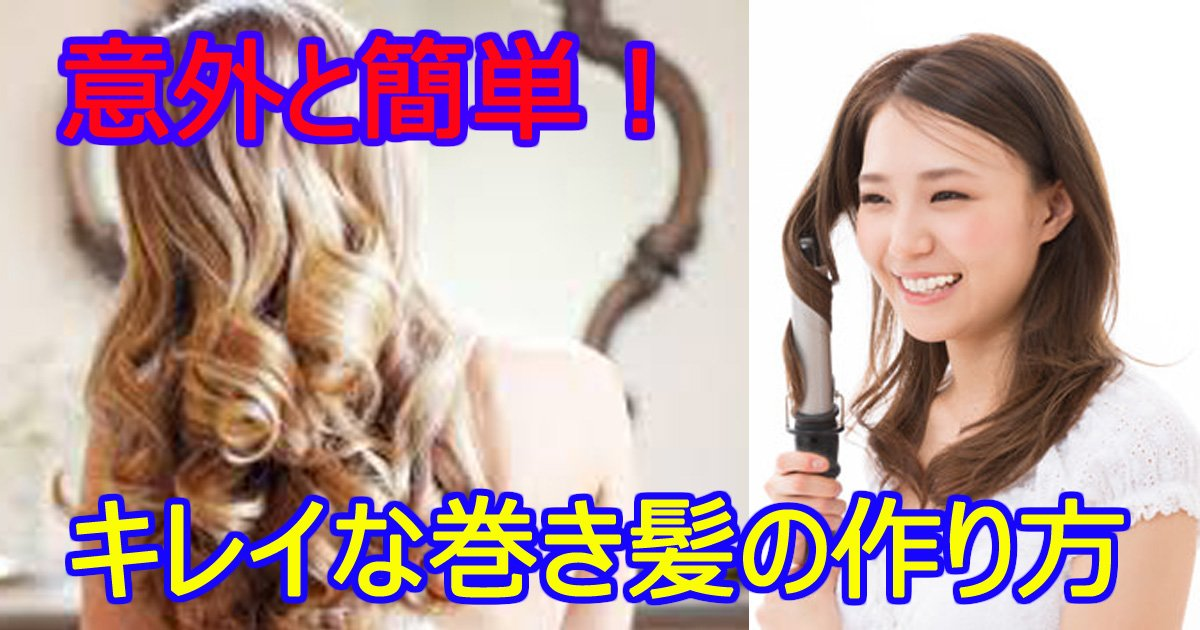 makigamimatome.jpg?resize=1200,630 - 【決定版】きれいな巻き髪の作り方&アレンジ15選