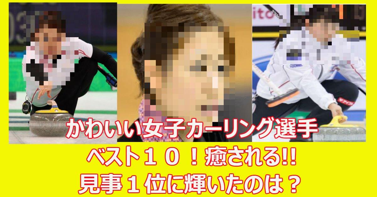 mari.jpg?resize=300,169 - かわいい女子カーリング選手ベスト10!見事1位に輝いたのは?