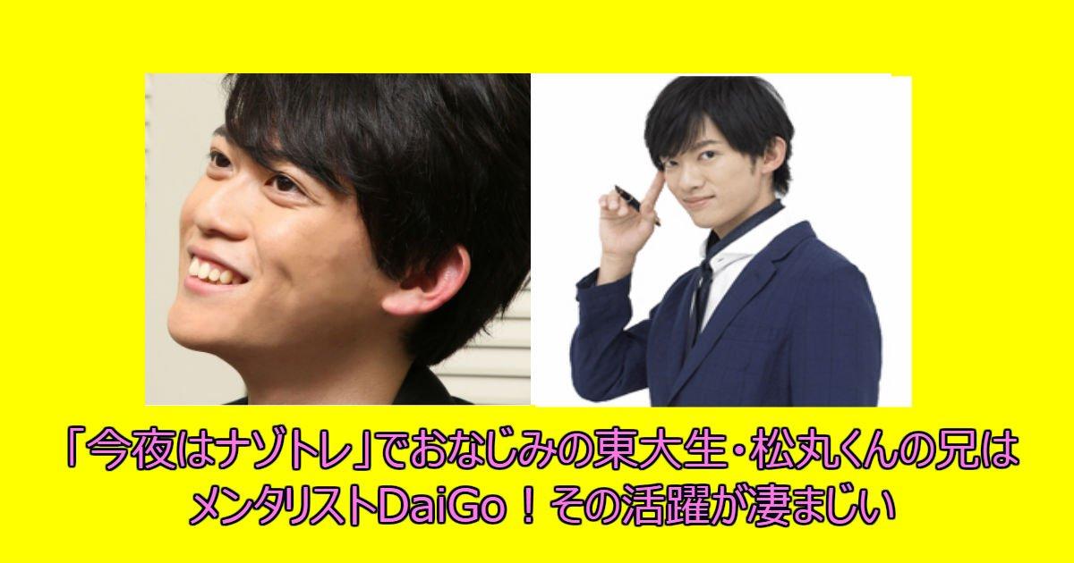 リスト daigo 兄弟 メンタ