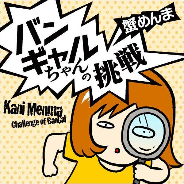 『蟹めんまのバンギャル漫画』というブログ에 대한 이미지 검색결과