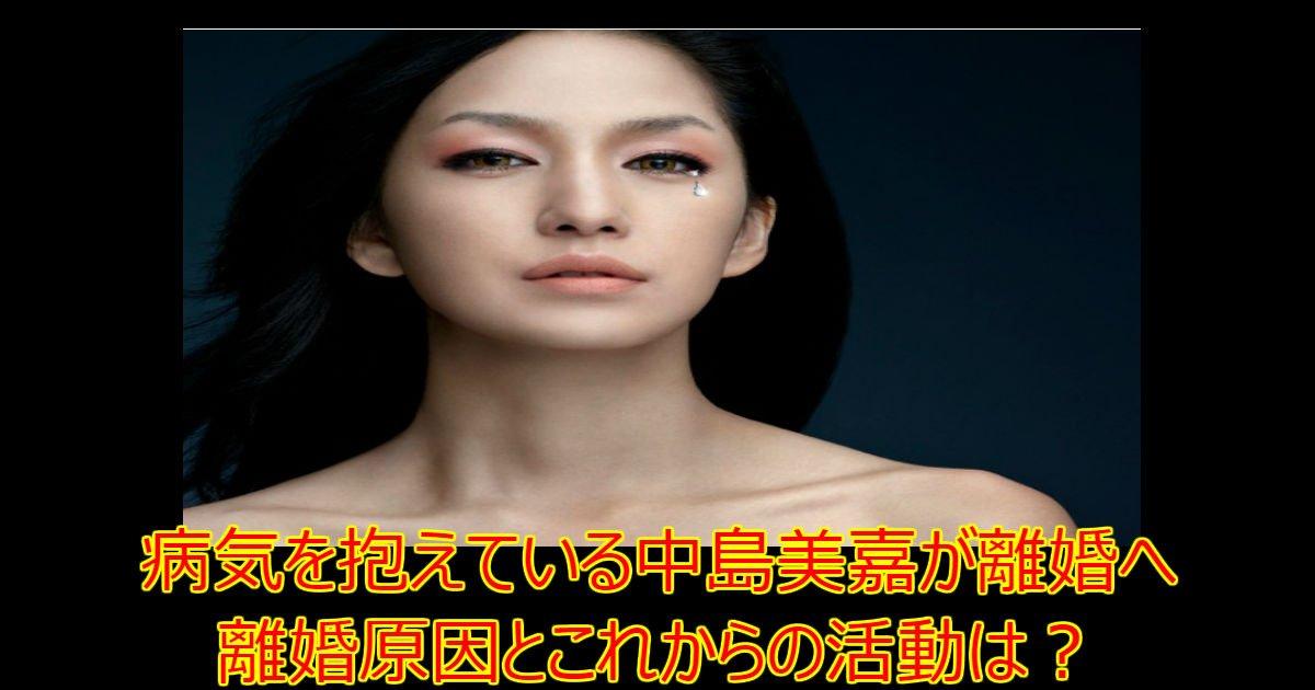 mika.jpg?resize=1200,630 - 病気を抱えている中島美嘉が離婚へ、離婚原因とこれからの活動は?