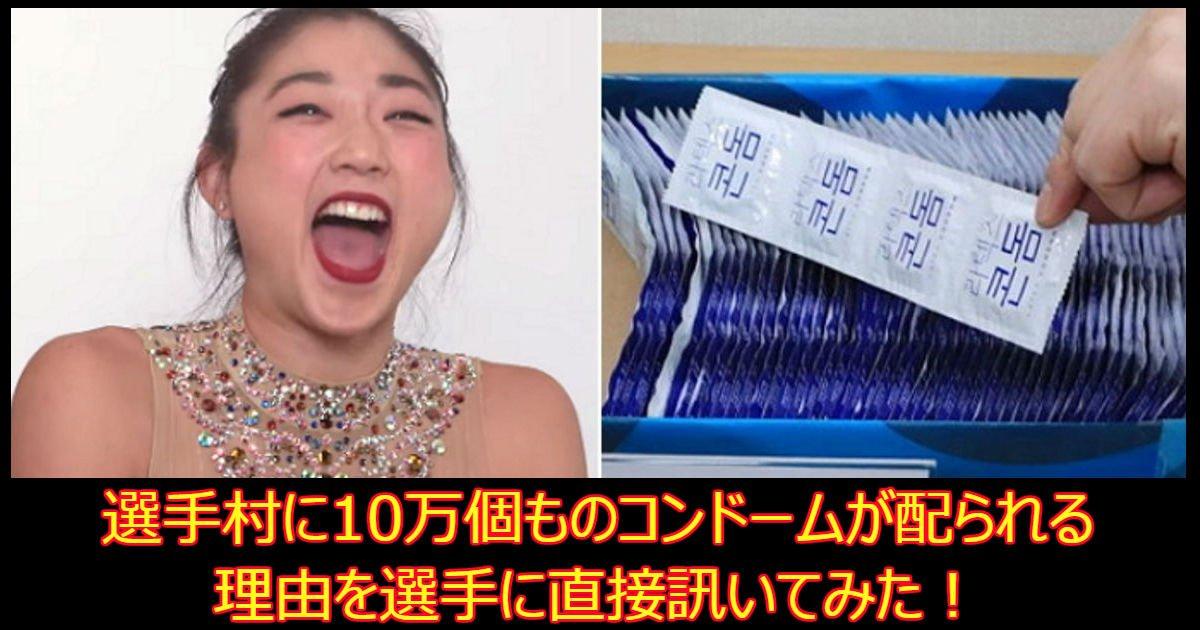 mirai - オリンピックの選手村に10万個ものコンドームが配られる理由を選手に直接訊いてみた