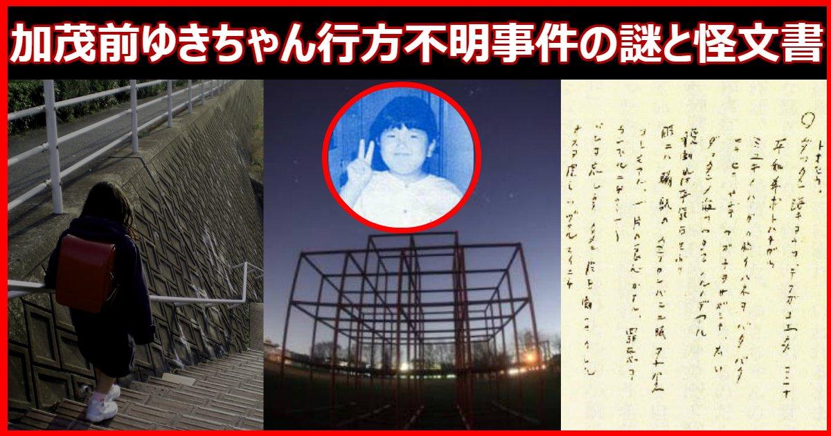 missing girl.jpg?resize=1200,630 - 加茂前ゆきちゃん行方不明事件の謎と怪文書