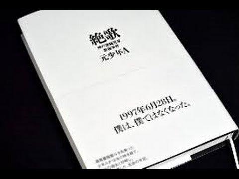 神戸連続児童殺傷事件 ぜっか에 대한 이미지 검색결과