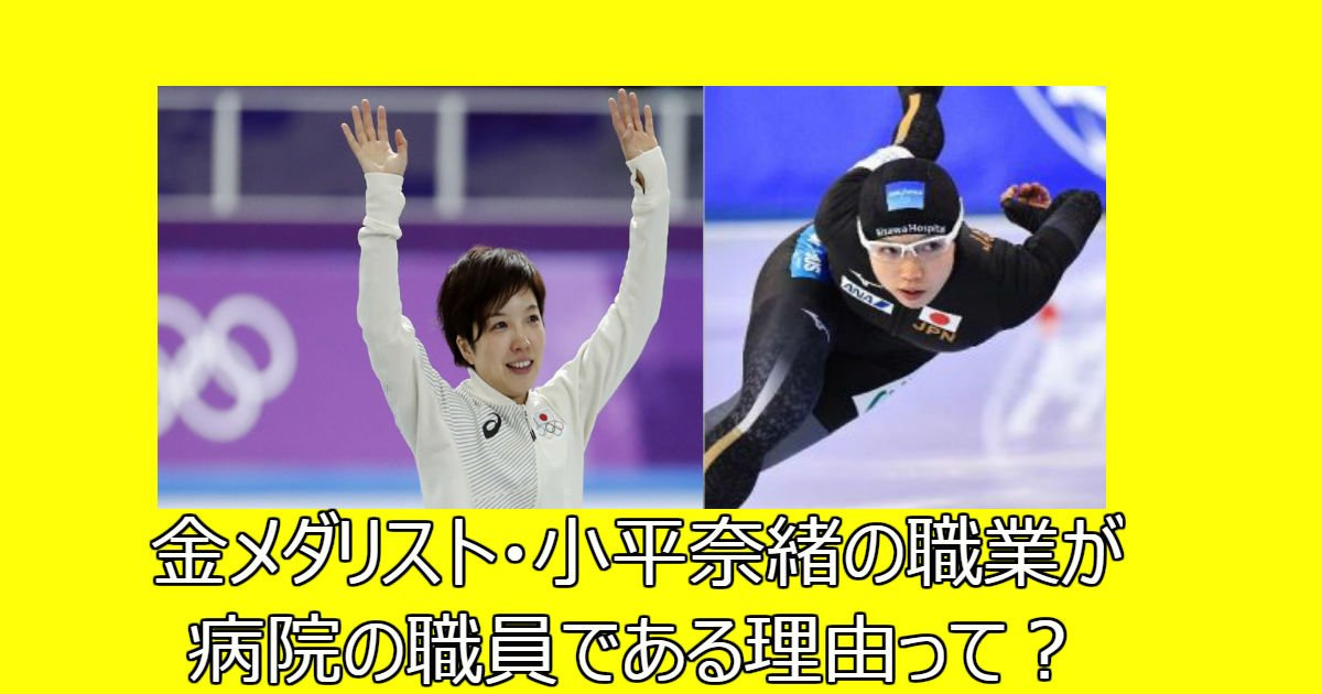 nao.jpg?resize=1200,630 - オリンピック金メダリスト・小平奈緒の職業が病院の職員である理由って?