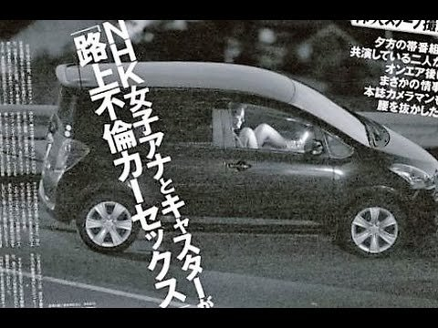 早川美奈 スキャンダル