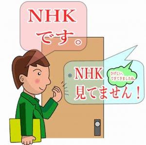 nhkの受信料 業者.에 대한 이미지 검색결과