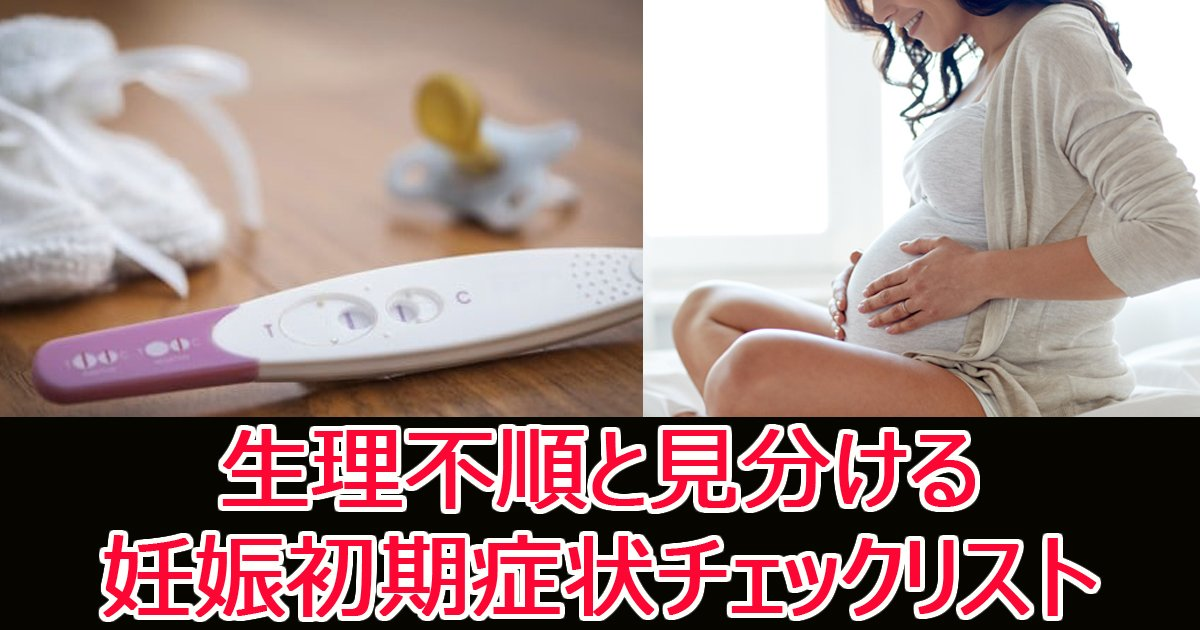 妊娠 初期 症状 いつから