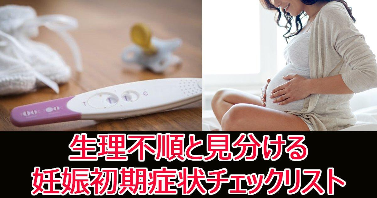 ninnshinnsyoki.jpg?resize=1200,630 - 【お医者さんに聞いた】兆候はいつから?妊娠初期症状を見分ける20のチェックリスト
