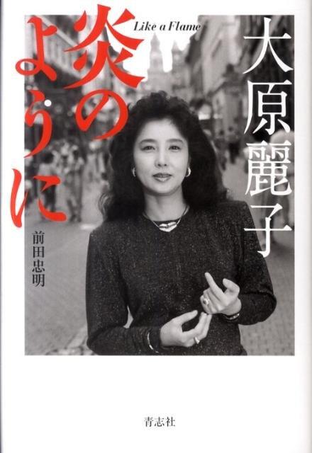 Image result for 大原麗子・炎のように