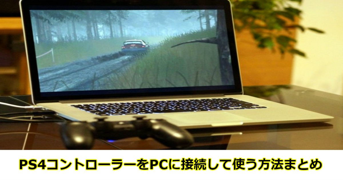 ps4 1.jpg?resize=648,365 - PS4コントローラーをPCに接続して使う方法まとめ