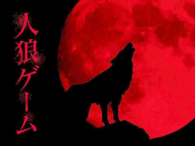 人狼のルールとコツ에 대한 이미지 검색결과