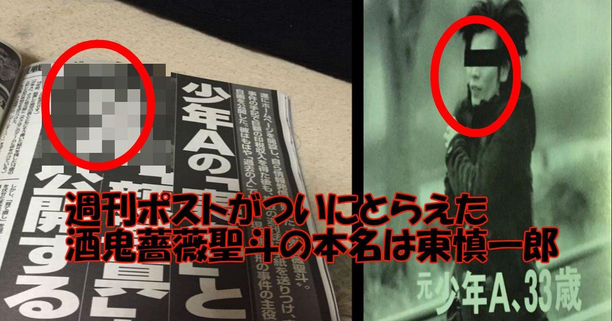 s 37 - 【新情報】酒鬼薔薇聖斗の本名は東慎一郎、改名の可能性も。