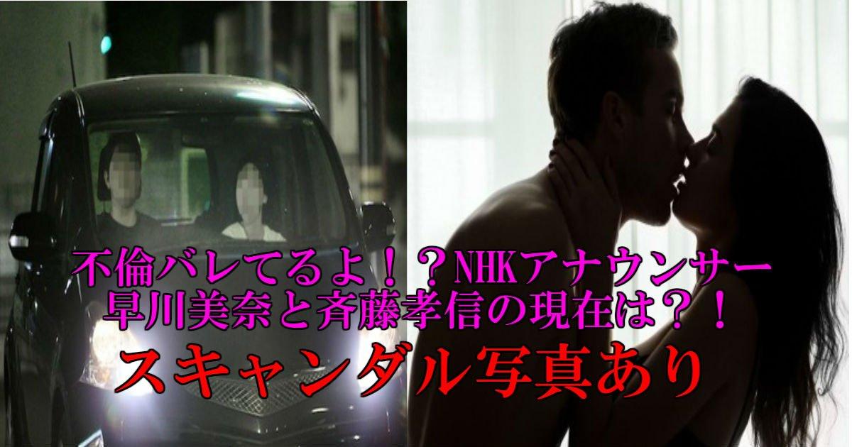 s 42 - 不倫騒動NHKアナウンサー早川美奈と斉藤孝信の現在は?!
