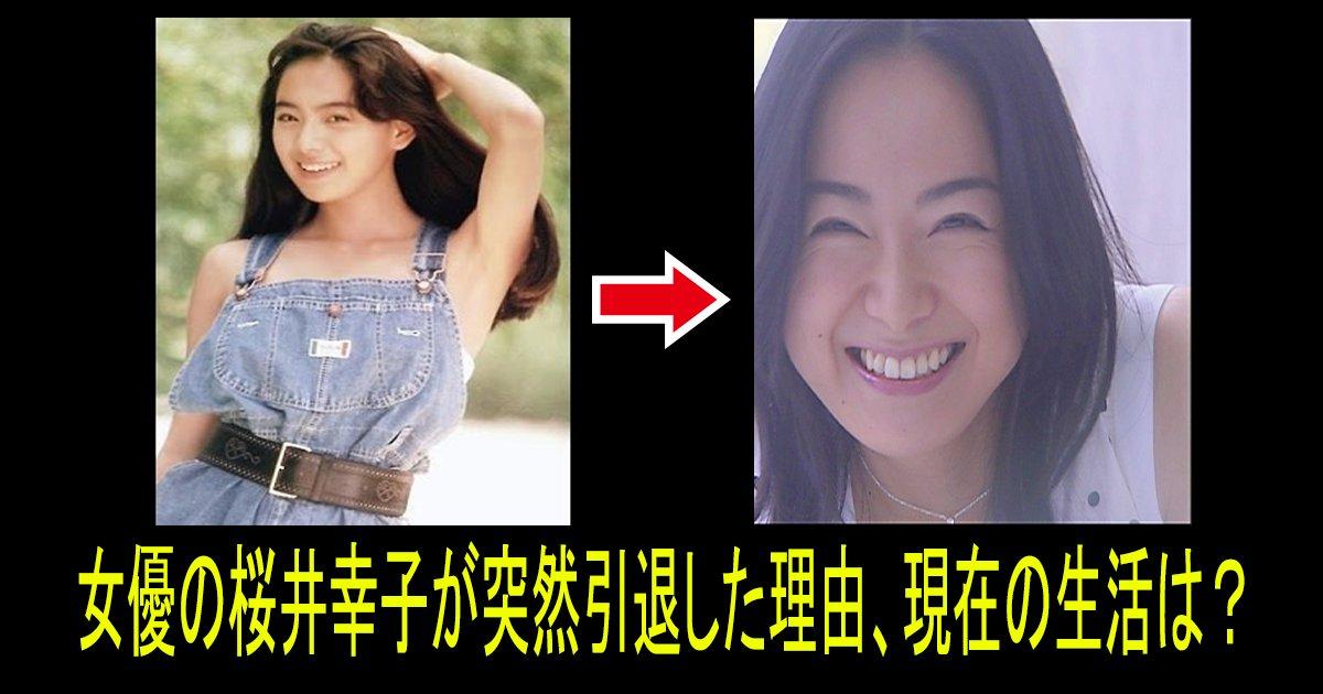 sakurai th.png?resize=1200,630 - 女優の桜井幸子が突然引退した理由、現在の生活は?
