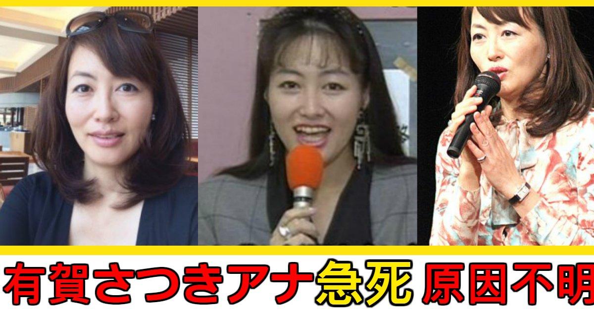 satsuki - 元フジテレビアナウンサー有賀さつきさん急死・原因不明