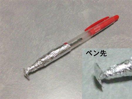 タッチペン 自作 アルミホイル에 대한 이미지 검색결과