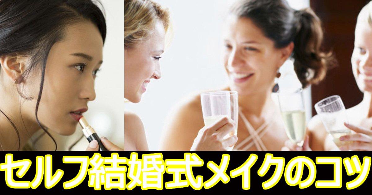 seruhumake - 自分で「結婚式お呼ばれメイク」に挑戦!専門家が教えるメイクのコツ