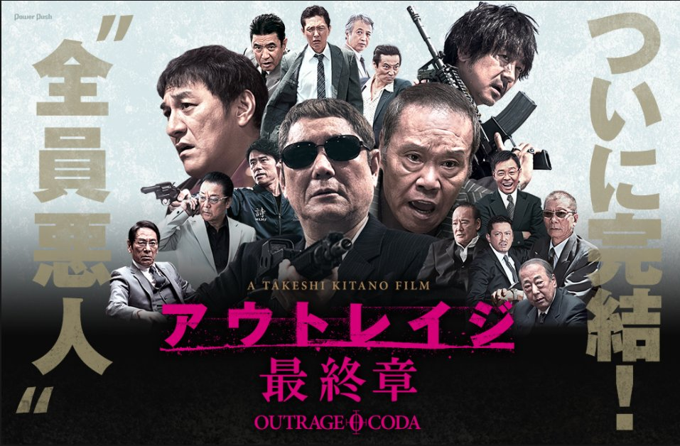 Image result for アウトレイジ最終章