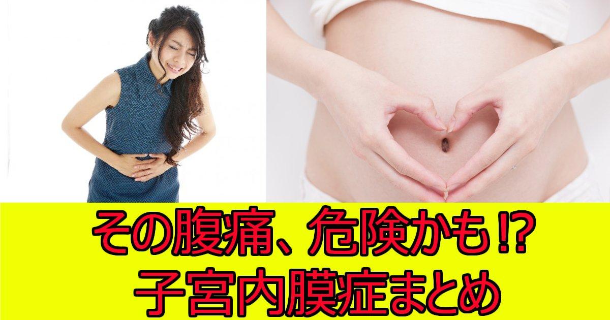 shikunaimakusyo.jpg?resize=1200,630 - 【お医者さんに聞いた】子宮内膜症の症状と治療法、不妊や卵巣がん、再発のリスクは?