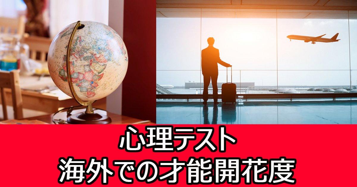 shinritesutosainoukaika.jpg?resize=1200,630 - [心理テスト]あなたの海外での才能開花度は?