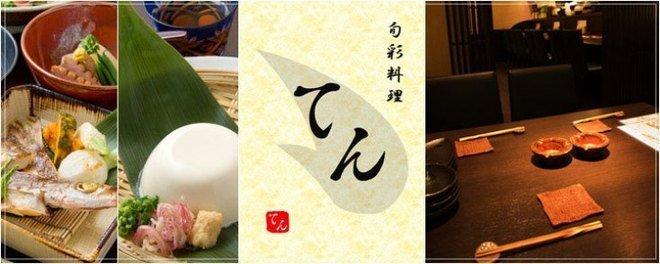旬彩料理 てん에 대한 이미지 검색결과