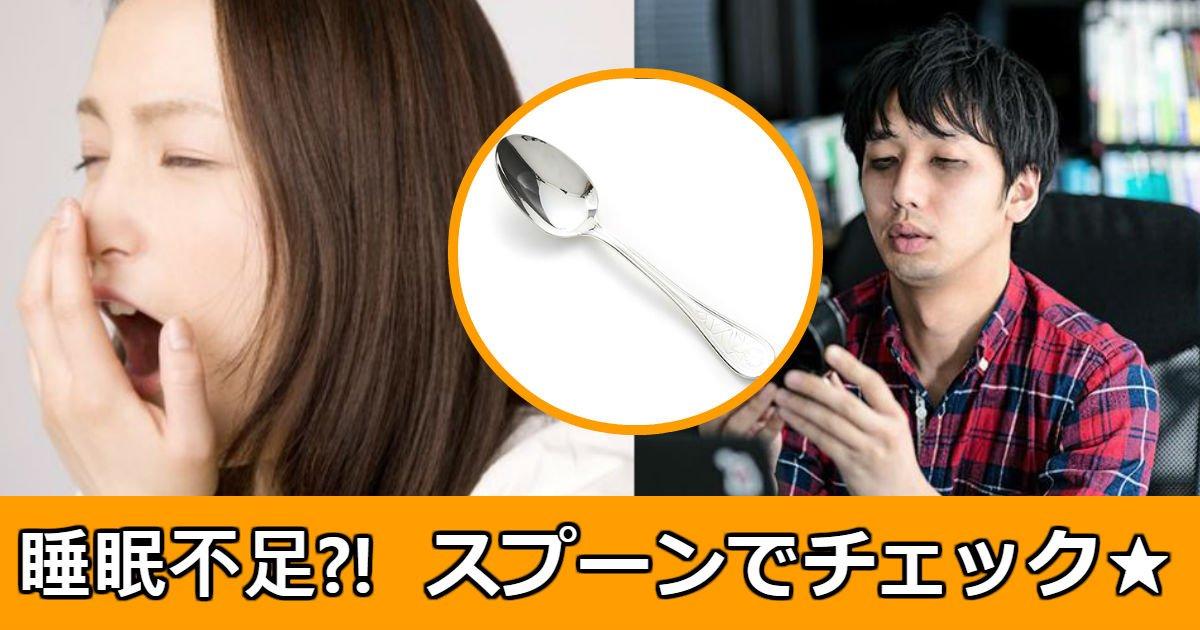 sleep spoon.jpg?resize=1200,630 - スプーンでできる睡眠不足テスト
