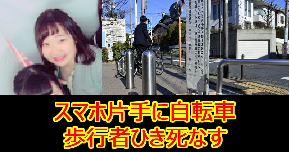 sumahozirensya - 自転車スマホで歩行者に気づかず衝突!歩行者死亡…
