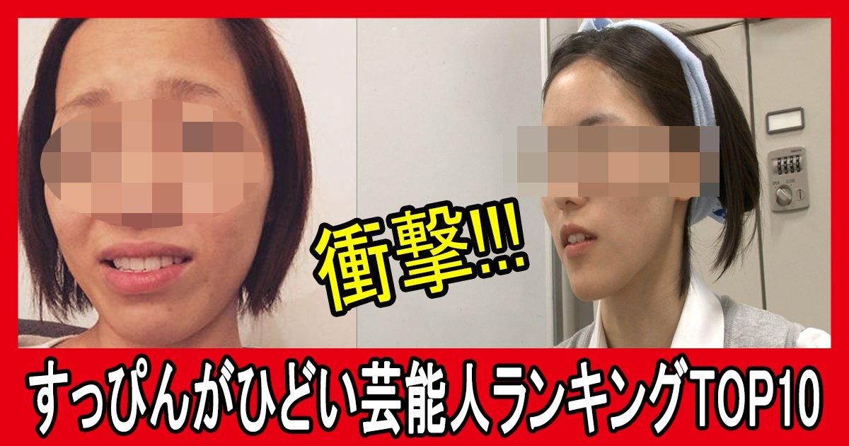 suppin hidoi intro - すっぴんがひどい芸能人ランキングTOP10