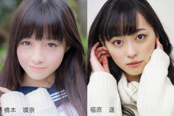 Image result for 福原遥 橋本環奈
