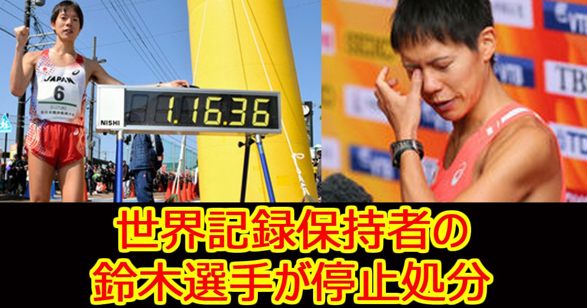 suzukisensyu.jpg?resize=1200,630 - 競歩世界記録・鈴木選手、強化費不正申請で資格停止
