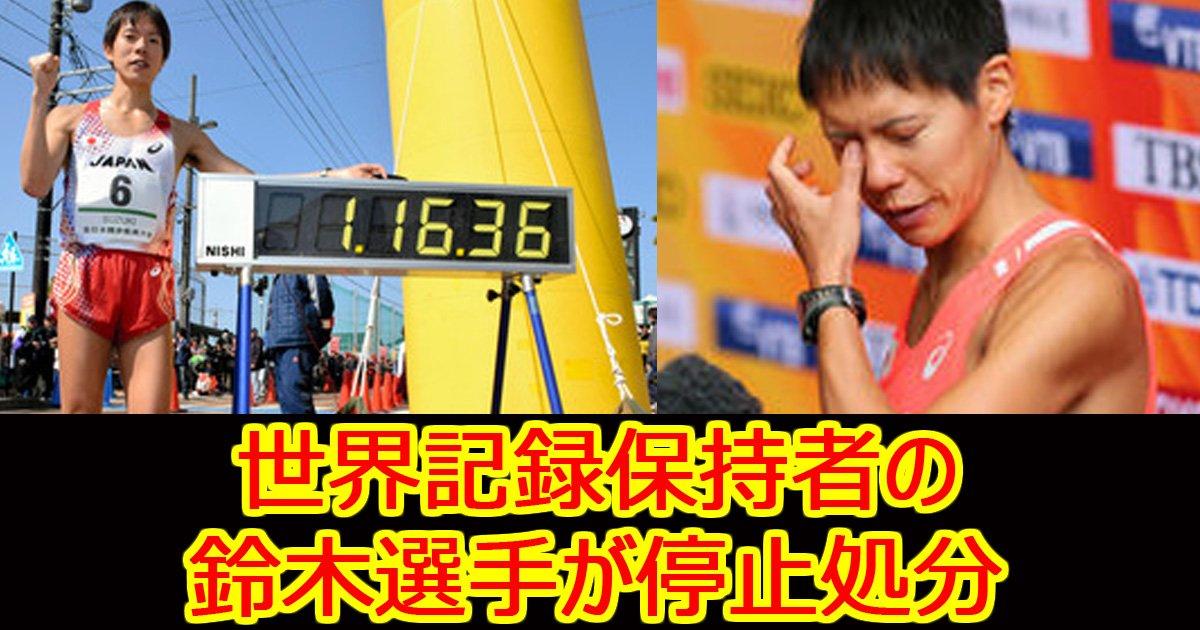 suzukisensyu.jpg?resize=648,365 - 競歩世界記録・鈴木選手、強化費不正申請で資格停止