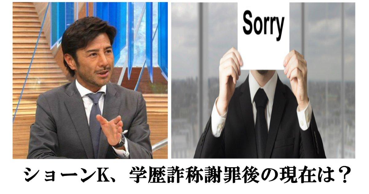 syon - ショーンKの学歴詐称謝罪後の現在が気になるまとめ!
