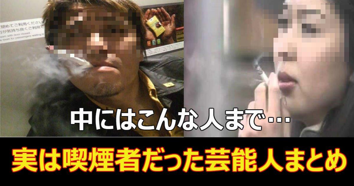 tabako - 実は喫煙者だった芸能人まとめ!中には意外なあの人まで…