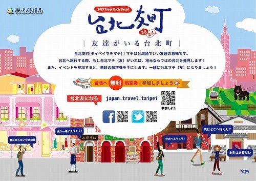 「「Travel 台北」のサイト」の画像検索結果