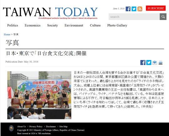 「Taiwan Today」の日本語版サイト」の画像検索結果