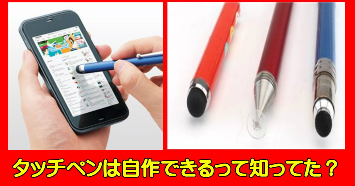 tati - 超簡単!スマホのタッチペンを自作してみよう!