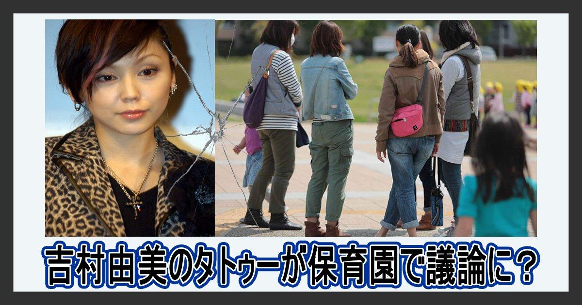 tatoo hoikuen th - 吉村由美のタトゥーが保育園で議論に?母親たちの議論を起こした理由は?