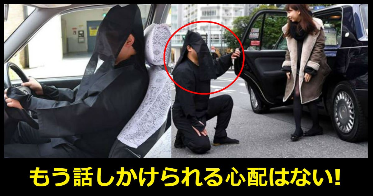 taxi.jpg?resize=1200,630 - 無言運転手「黒子のタクシー」サービス開始!!