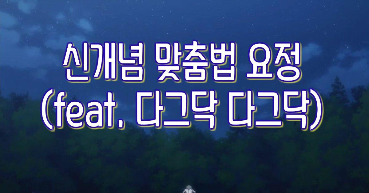 """thumb 43 - """"또 온다"""" 신개념 맞춤법 요정 (feat. 다그닥 다그닥)"""