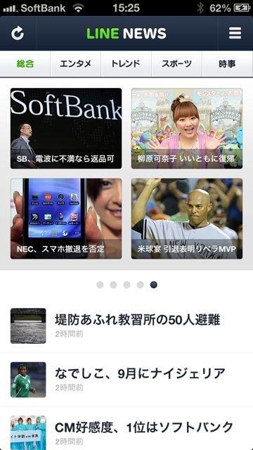 「LINEのニュース」の画像検索結果