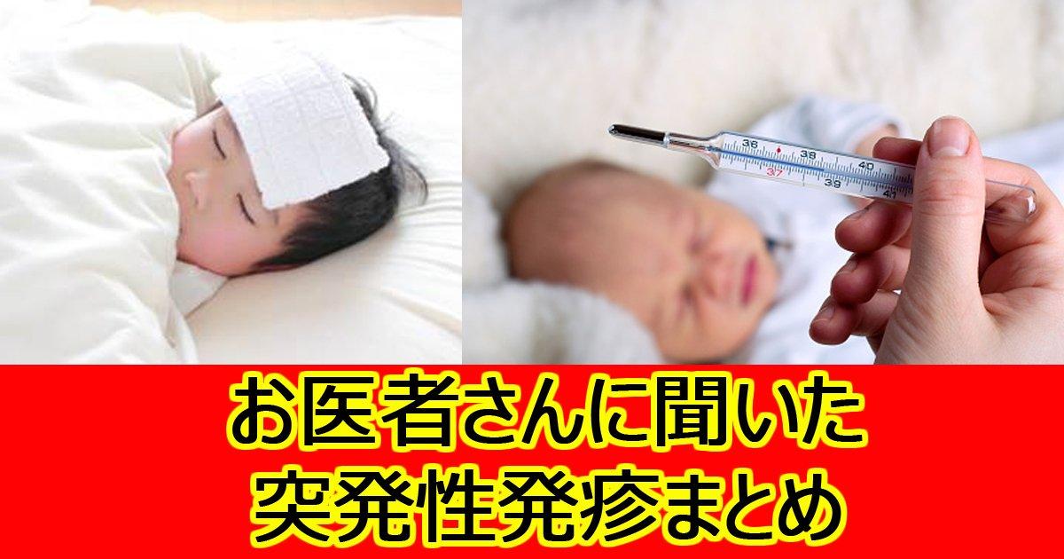 toppatuseihosshin.jpg?resize=1200,630 - 【お医者さんに聞いた】赤ちゃんの突発性発疹はうつる?顔の症状や感染経路、治療の最新情報